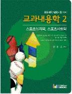 교과내용학 2 스포츠사회학,스포츠심리학,중등체육 임용시험 대비