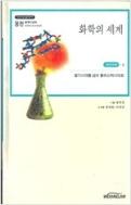 화학의 세계 (웅진밀레니엄북)