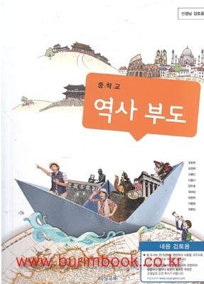 2015년판 고등학교 실용영어 1 교과서 (Practical English) (동아출판 김성곤) (신518-1)