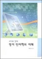 영어 언어학의 이해 - 사이버 강의   (콘창~)
