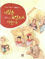 사람은 무엇으로 사는가 (칸트키즈 철학동화, 09) [2009 개정판]   (ISBN : 9788991783430)