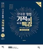 2018 갓대환 형법 기적의 특강 with 5개년 최신판례