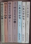 고전문학연구(제3집)  /상현서림  /사진의 제품중 해당권   ☞ 서고위치:RC 4 *[구매하시면 품절로 표기됩니다]