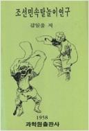 조선민속탈놀이연구 초판(1958년)영인본