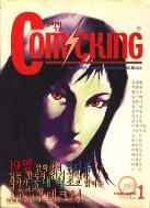 창간호 코믹킹 vol 1 (comicking) (638-4)