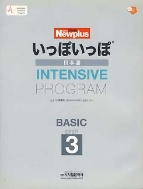 いっぽいっぽ 일본어 INTENSIVE PROGRAM BASIC STEP 3 (CD 포함)