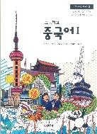고등학교 중국어 1 교과서 동양/2015개정 새책