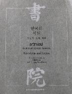 한국의 서원 : 고문서. 고서. 책판