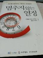 멈추지 않는 열정 - 한국을 빛낸 무역인 성공스토리3