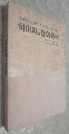 하이파에 돌아와서 (1979년 초판)