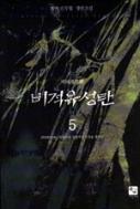 비적유성탄 1-5(완)☆북앤스토리☆