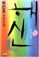 해신 세트 (전3권)  - 최인호 장편소설 (2003년 초판)