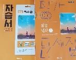 비상교육 중학교 역사 1 자습서+평가문제집 15개정 2021