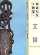 한국현대 미술가 - 문신