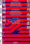 한국의 과학문화