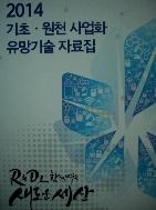 2014 기초ㆍ원천 사업화 유망기술 자료집