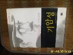 북마루 / 아르센 뤼팽 선집 - 기암성 / 모리스 르블랑. 정미진 옮김 -아래참조