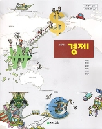 고등학교 경제 교과서 (2009개정, 구판, 천재교육-박형준)