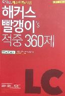 해커스 빨갱이's 적중 360제 LC★비매품★ #