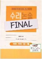 2018 수리 논술 Final - 추론과 논증으로 해결하는 (한양대·중앙대·이대·의예) (정재훈) [일부 문제 품]