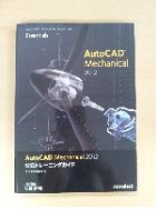 AutoCAD Mechanical 2012公式トレ-ニングガイド (새상품) 일어판