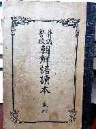 보통학교 조선어독본  권6 -普通學校 朝鮮語讀本 券六-- -대정13년(1925년) 일제시대 교과서 아래사진참조-