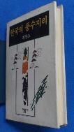 한국의 풍수지리 /사진의 제품  :☞ 서고위치:mj 4 * [구매하시면 품절로 표기됩니다]
