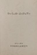 화인지멍연제 (華音啓蒙諺解) 한어자료총서