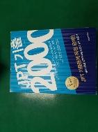 JPT 기출 2000 독해