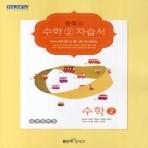 좋은책신사고 중학교 중학수학 2 자습서 중등 (2017년/ 황선욱) - 2학년