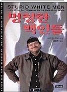 멍청한 백인들 - 작가이자 영화제작자 마이클 무어의 통렬한 미국사회 비판 개정판 2쇄
