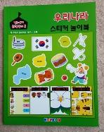 만3~6세 홈스쿨 놀이북(우리나라 스티커 놀이북)