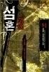 섬혼1-5(완결)-유광현-