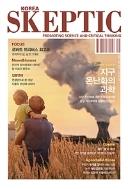 스켑틱 지구 온난화의 과학