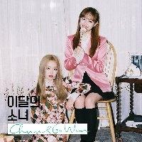 [미개봉] 이달의 소녀 (고원) / Chuu & Go Won (희귀)