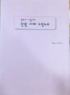 변호사 시험대비 - 민법 사례 드릴노트 ★★설명참고★★ #