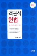 2011 객관식 헌법 새책