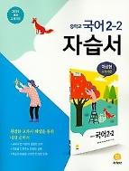 ★중학교 국어 2-2 자습서 (2019/ 이삼형/지학사) : 2015 개정 교육과정 반영 / 교과서편