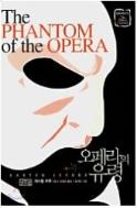 오페라의 유령 The PHANTOM of the OPERA [일송세계명작선집 The Classic Literature]