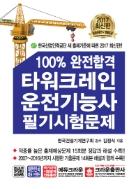타워크레인운전기능사 필기시험문제(2017)(100% 완전합격)