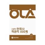 2018대비 올라 한국사 객관식 500제 - 경찰공제회 #