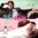 OST - 칼잡이 오수정 [SBS] 미개봉  * 간미연 나무자전거 노블레스