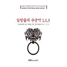 수궁가 1,2,3 [KBS-FM SERIES FOR THE 21ST CENTURY]