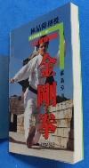 금강권(서림 무술 총서 1-050) /사진의 제품     :☞ 서고위치:MQ 6  * [구매하시면 품절로 표기됩니다]