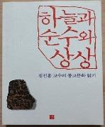 하늘과 순수와 상상-정진홍교수와 종교문화읽기- (초판본)/353
