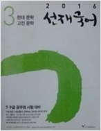 2016 선재국어 3권 낱권판매 (현대문학,고전문학편)