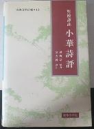 소화시평(대교역주)(고전문학연구 11)
