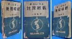 우리나라의 지리개관 (1949년 초판) [상현서림] / 사진의 제품  /  / :☞ 서고위치:KN 4  * [구매하시면 품절로 표기됩니다]