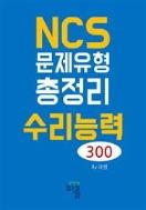 NCS 문제유형 총정리 수리능력