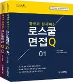 2019 황변과 함께하는 로스쿨 면접 Q - 전2권